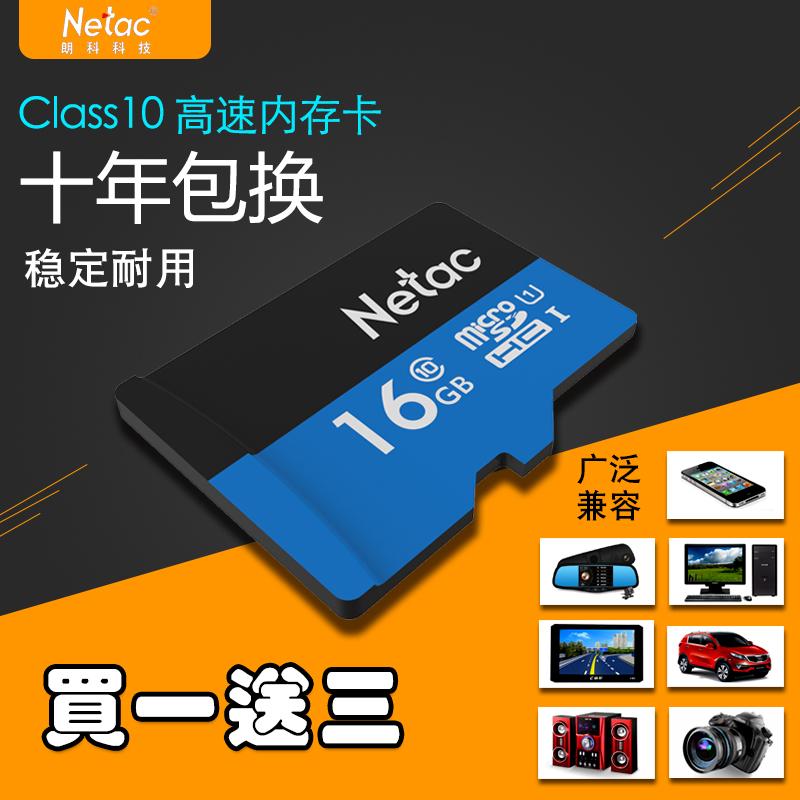 朗科16g内存卡class10手机tf卡高速Micro SD存储闪存卡行车记录仪