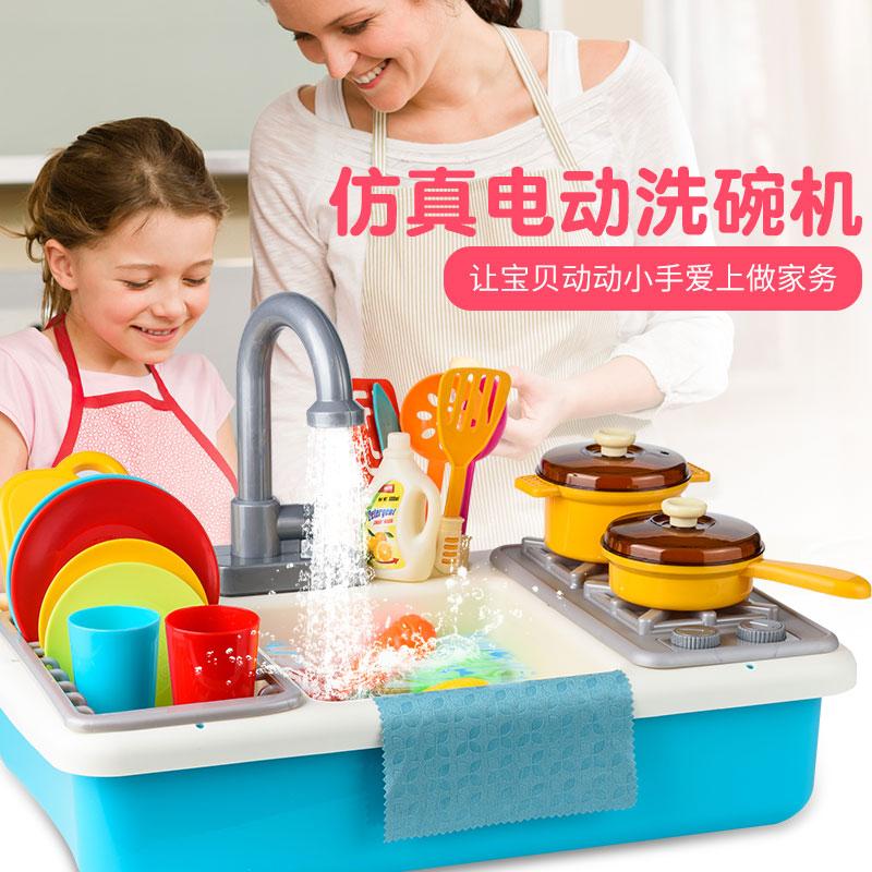限时秒杀抖音宝宝自动洗碗机玩具电动水龙头