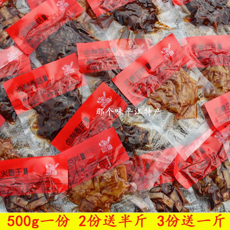 斯娃石磨豆片柴火香干500g独立小包装卤制香菇百叶辣皮条香豆腐干