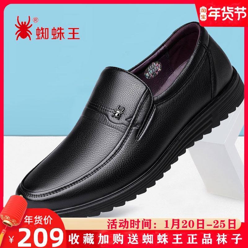 蜘蛛王男鞋秋冬季真皮商务休闲皮鞋男士正装加绒软底中年爸爸鞋子