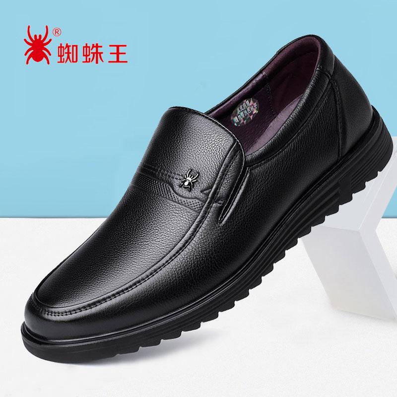 蜘蛛王男鞋新款秋季真皮商务休闲皮鞋男士正装软底加绒中年爸爸鞋