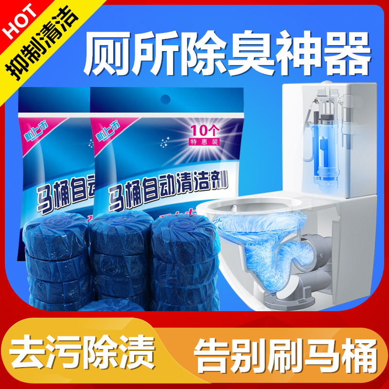 60 pieces of blue bubble toilet cleaning agent