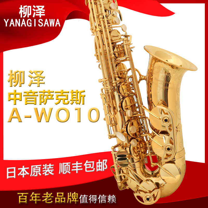 调萨克斯风管乐器e日本进口降WO10中音萨克斯yanagisawa柳泽