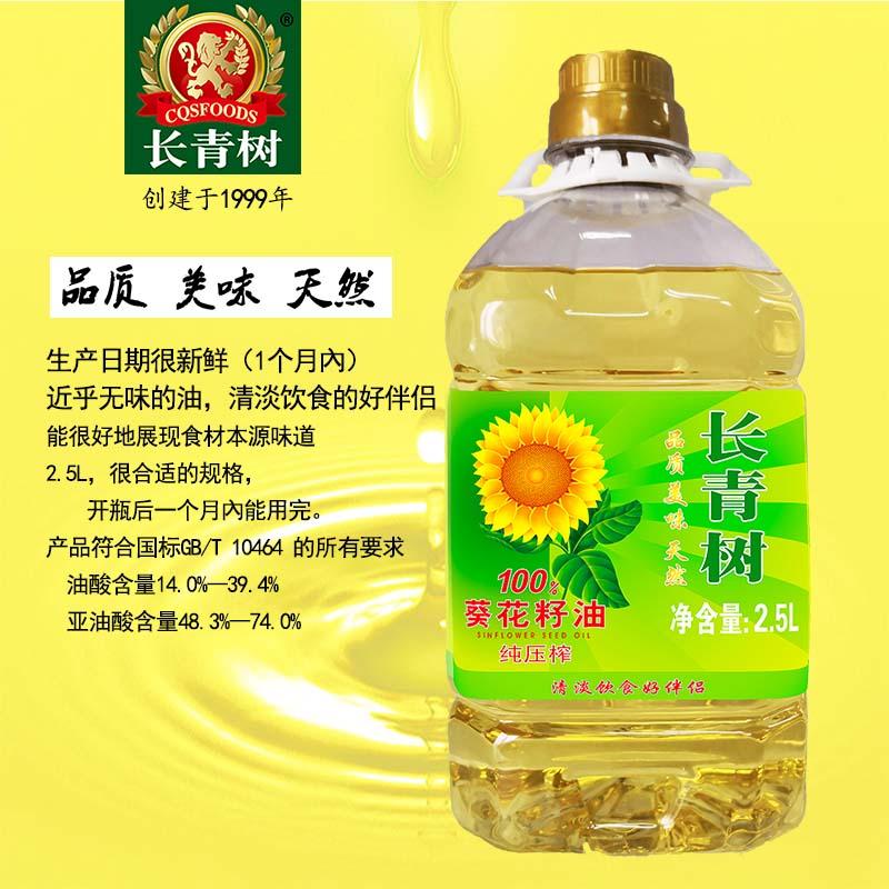 长青树2.5L包邮葵花籽油一级压榨清淡纯香少油烟西餐烘焙乌克兰