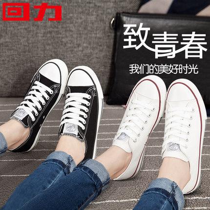 回力帆布鞋女鞋ulzzang韩版百搭鞋子女夏季2020新款小白鞋板鞋女