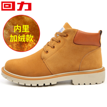 Huili cotton shoes men's warm shoes Martin boots men's shoes winter fashion shoes plush shoes men's Snow Boots Men's work clothes boots