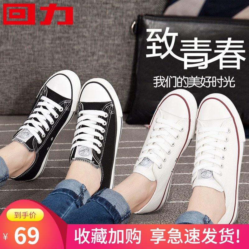 回力帆布鞋女鞋夏季薄款鞋子女2021春秋新款小白鞋女布鞋女板鞋女
