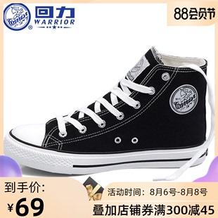 回力帆布鞋男高帮帆布鞋男潮流百搭鞋子男潮鞋男士布鞋男板鞋男鞋品牌
