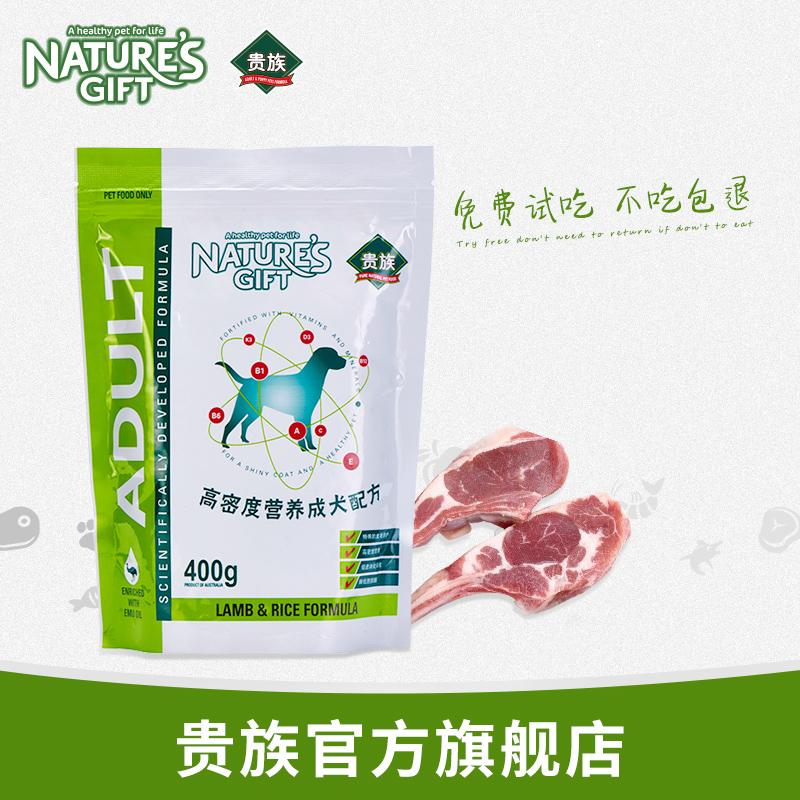 贵族狗粮Nature's Gift 天然粮羊肉米饭成犬通用型犬主粮400g