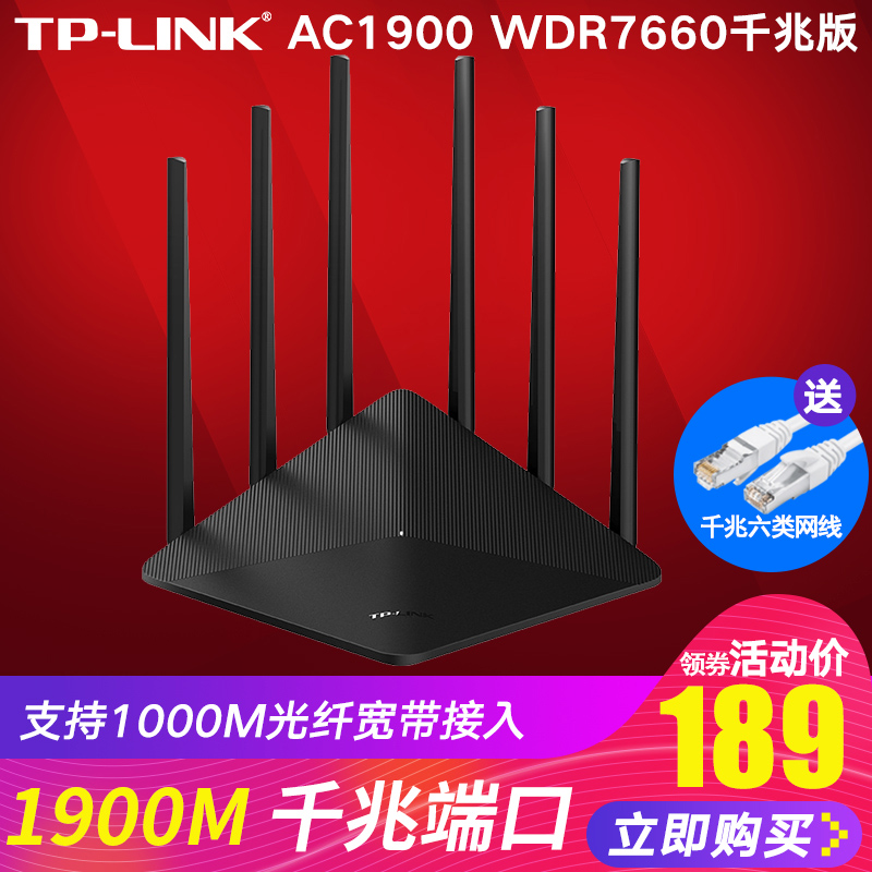 TP-LINK千兆版全千兆有线端口 5g双频路由器无线家用1900M大功率高速穿墙王wifi 智能光纤200M宽带TL-WDR7660