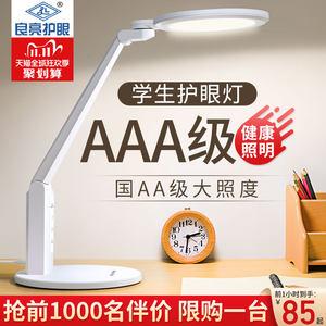 良亮LED台灯学生儿童书桌学习专用宿舍床头大充电台风写字护眼灯
