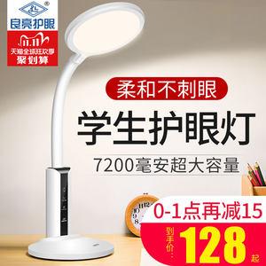 良亮LED台灯书桌学习专用充电插电两用大学生儿童宿舍寝室护眼灯