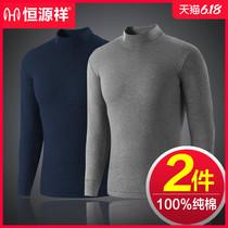 恒源祥男士秋衣纯棉中高领上衣身单件薄款内穿保暖内衣套装冬季