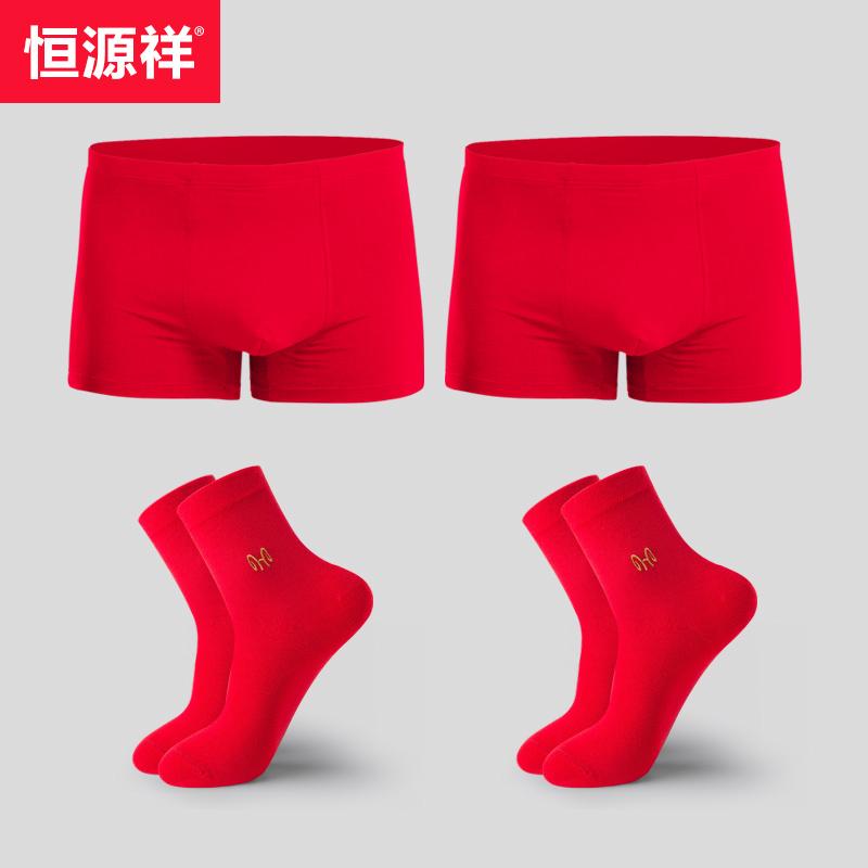 恒源祥男士内裤平角裤本命年大红纯色棉质女士结婚青年四角裤狗年