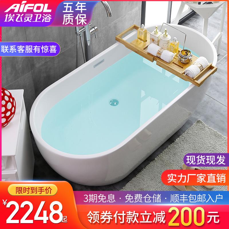 埃飞灵独立式浴缸家用成人酒店日式小户型浴盆亚克力双人网红移动