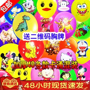 大号加厚气球儿童卡通多款可爱地推小礼品100个装饰生日批發免邮