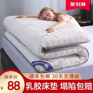 乳胶床垫软垫加厚冬季海绵垫单人学生宿舍床褥子硬榻榻米保暖垫被
