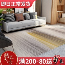 Carpet living room modern simple Nordic style European bedroom dining room sofa tea table blanket bedside blanket household stripe