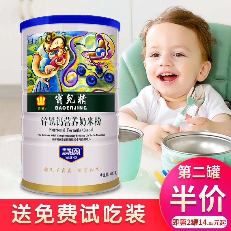 婴幼儿营养米粉婴儿钙铁锌原味米糊1段2段3段奶米粉宝宝辅食桶装