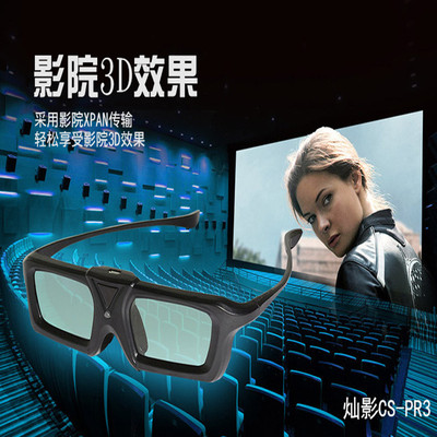 Canshine CS-PR3 cinema project infrared active shutter 3D glasses need to be equipped with Canshine transmitter
