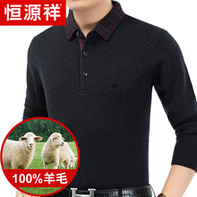 Hengyuanxiang sweater, men's middle-aged and elderly polo sweater, winter thickened long sleeve T-shirt bottoming, warm dad's knitting