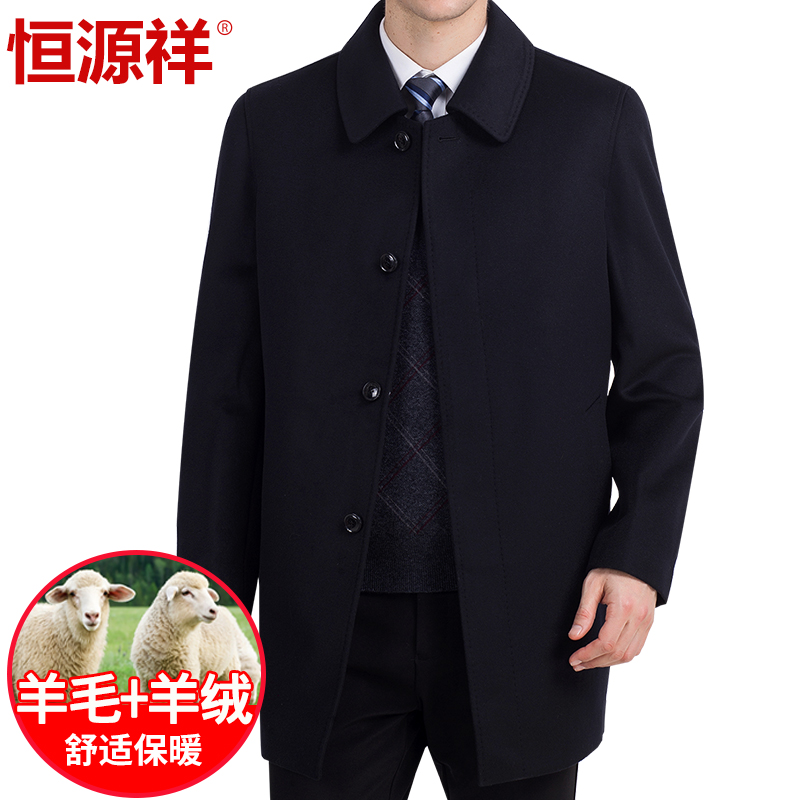 Hengyuanxiang woolen overcoat men's middle and long-term winter father's windbreaker cloth men's coat thickened
