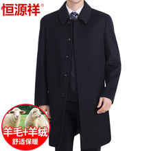 Hengyuan Xiangxiang wool woolen overcoat Men's Long-style winter thicker business middle-aged and old people's knee-length overcoat Dad's suit