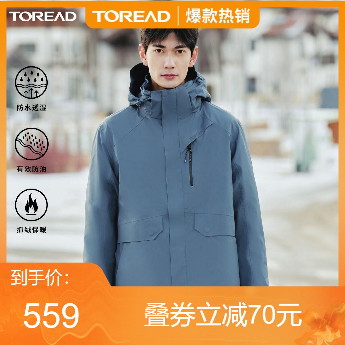探路者冲锋衣男户外舒适防水保暖男士休闲套绒三合一可拆卸冲锋衣