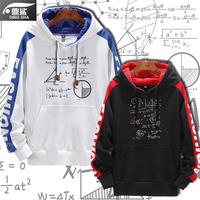 算数方程式物理公式化学公式卫衣