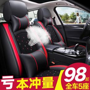 汽车坐垫套四季通用座套卡通车套座垫夏季冰丝皮布艺座椅套全包围