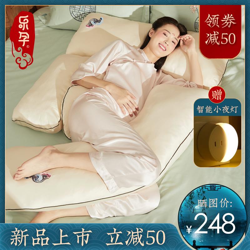 乐孕孕妇枕护腰托腹孕期头靠抱枕热销4件假一赔十
