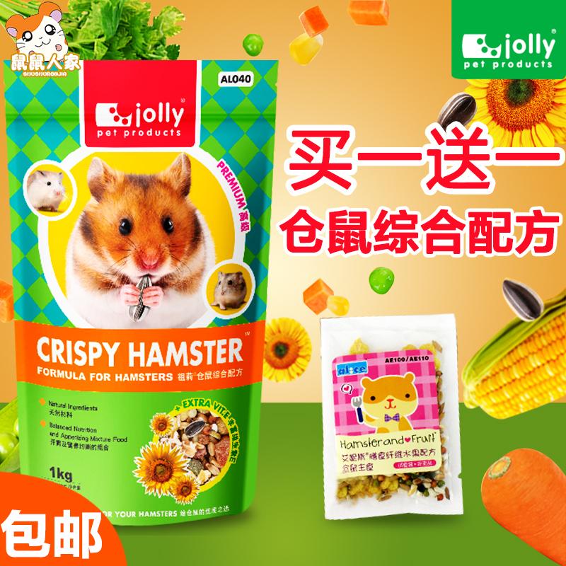 [鼠鼠人家小宠乐园 仓鼠 兔子 龙猫 豚鼠 用品饲料,零食]2包全国包邮 Jolly仓鼠粮食1K月销量110件仅售12元