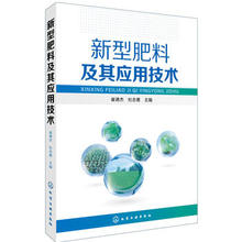 New Type of Fertilizer and Its Application Technology in Xinhua Bookstore: Cui Dejie, Du Zhiyong Chemical Industry Publishing House Books