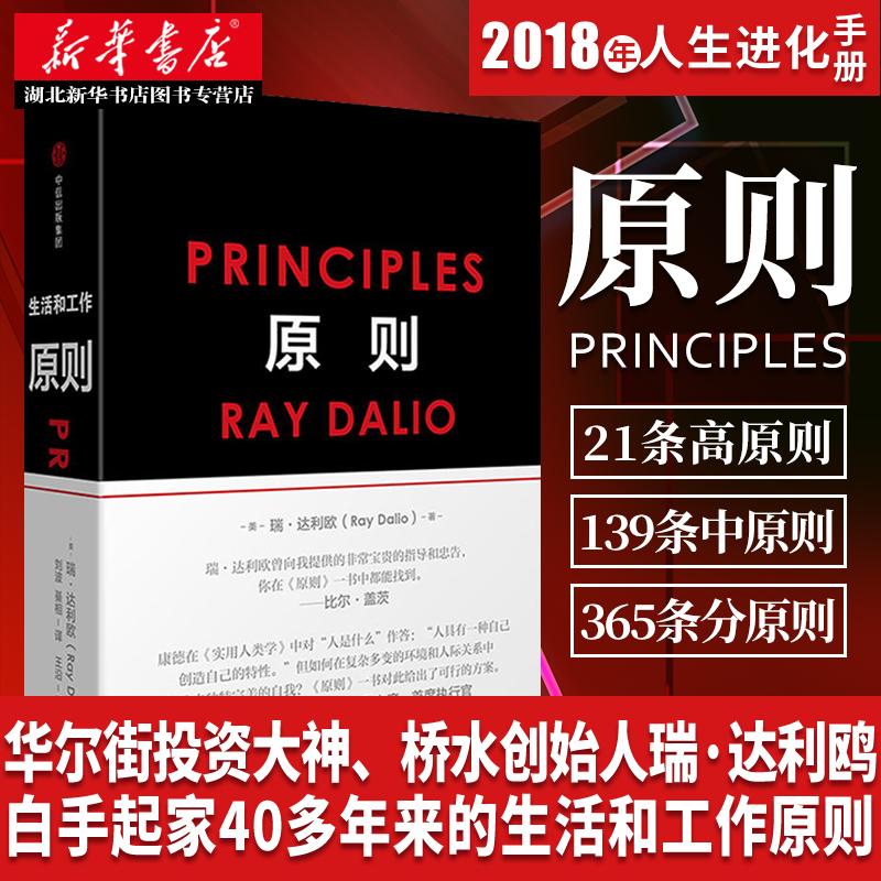 正版包邮 原则 雷达里奥中文版 principles桥水创始瑞达利欧RayDalio工作生活社会的基本原则 混乱 债务危机 周期企业管理畅销书籍
