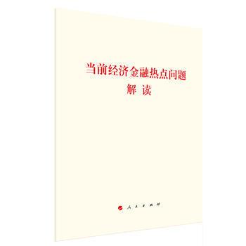 Interpretation of current economic and financial hotspot issues in Hubei Xinhua Bookstore