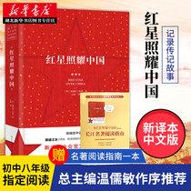 新华官方正版红星照耀中国原著完整版西行漫记斯诺八年级上推荐阅读昆虫记课外阅读书籍红色教育读物新华正版