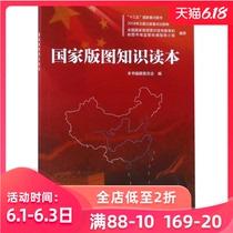 全图交通地图地理书籍中国地图册旅游地图册中国地图集省区地图34中国大百科全书出版社精装版2第二版第中国国家地理地图