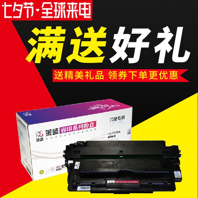 莱盛硒鼓 适用惠普LaserJet hp5200 5200n 5200L Q7516A 16A 佳能LBP3500 3900 3910 3920 3950 3970 CRG309