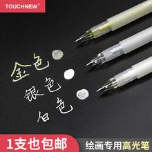 タッチ新しいハイライトペン高い光ペン絵画手描き高光沢白色塗料ペンマーカーペンの金カラーデザインサインペン補色ペン学生の漫画の手描き黒のペンと紙