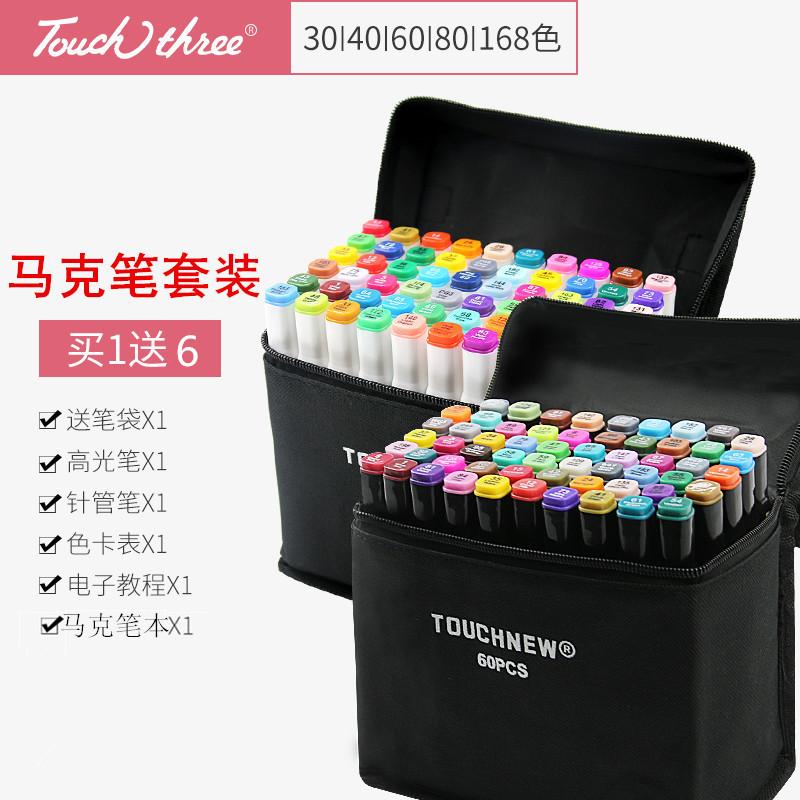 Touchthree marker马克笔套装学生动漫彩色绘画油性笔30色40色60色80色168色