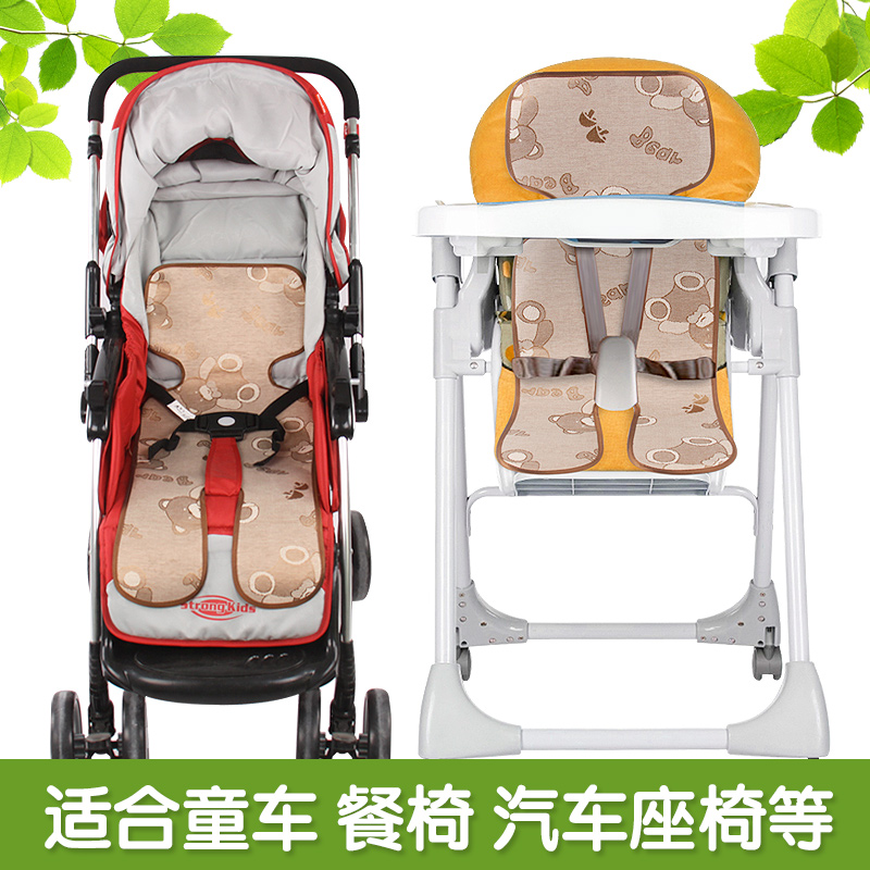 南極人 嬰兒手推車涼席 寶寶冰絲涼席座椅兒童餐椅亞麻草冰墊
