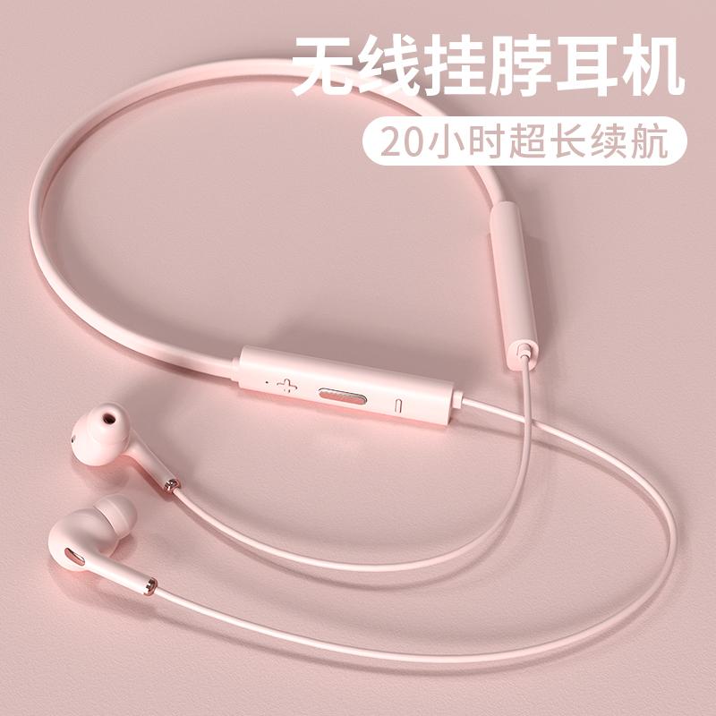 蓝牙耳机挂脖式无线颈挂项圈入耳式苹果oppo华为vivo小米运动跑步2021年新款耳机女士款女生可爱超长续航待机