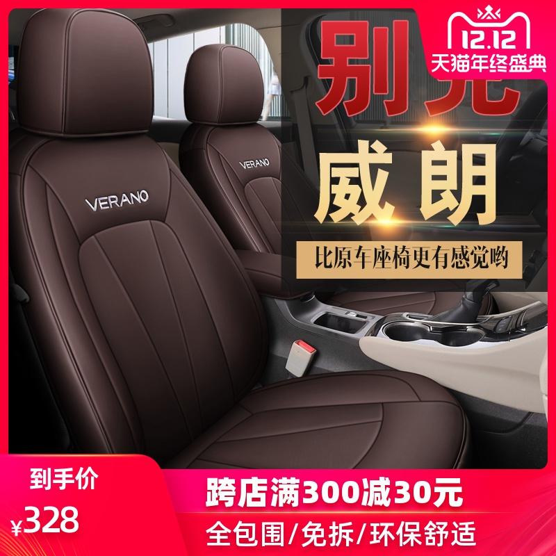 新款别克威朗座套19款汽车坐垫四季通用皮革全包围专车专用座椅套