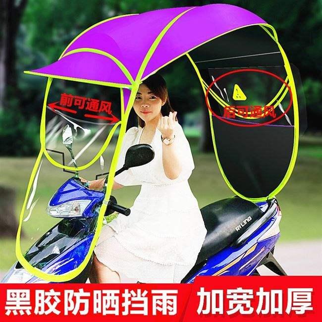 挡雨电动加厚女装摩托车挡风罩防雨超大遮阳女装么托车雨棚雨蓬