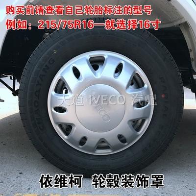 南京依维柯轮毂罩得意都灵V宝迪前后轮毂罩轮胎钢圈装饰盖帽护罩