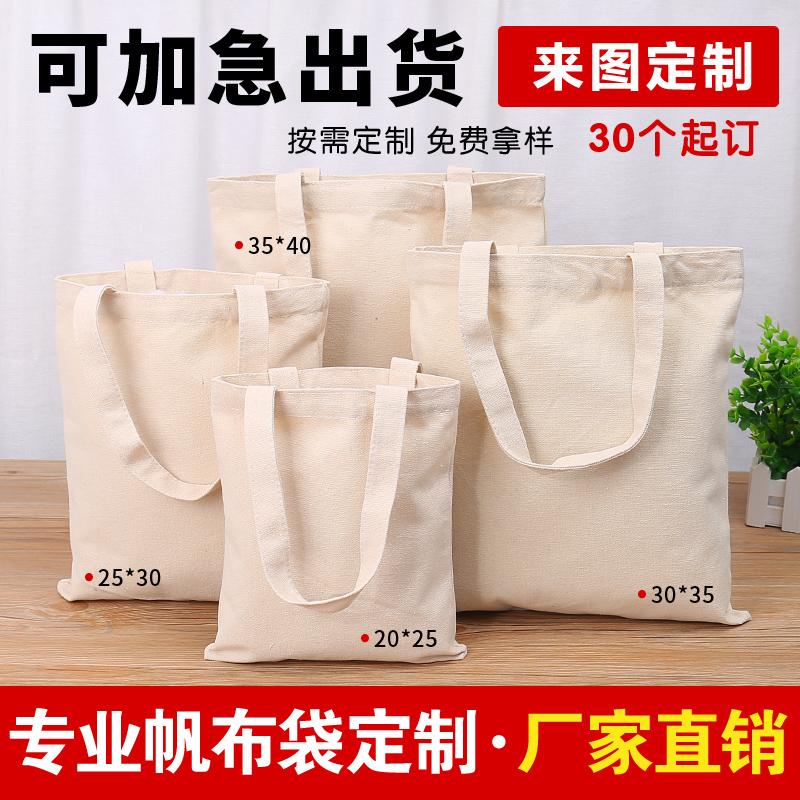 Canvas bag custom printed logo tote bag shopping bag environmental protection bag cotton bag single shoulder canvas bag customized can be expedited