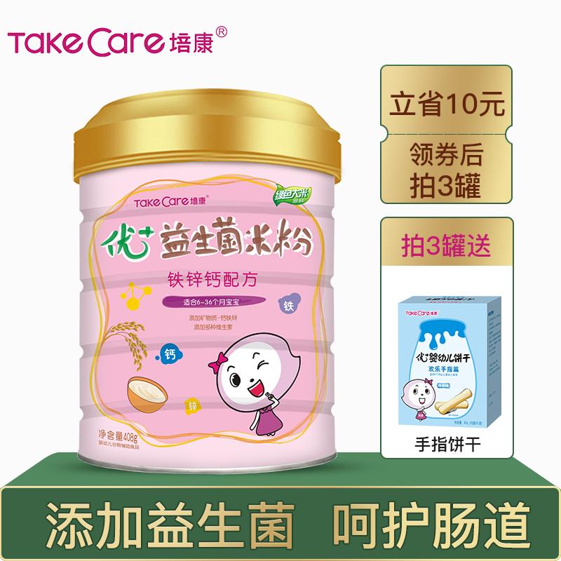 培康婴儿益生菌米粉宝宝米糊铁锌钙营养辅食高铁米粉3段6-36个月