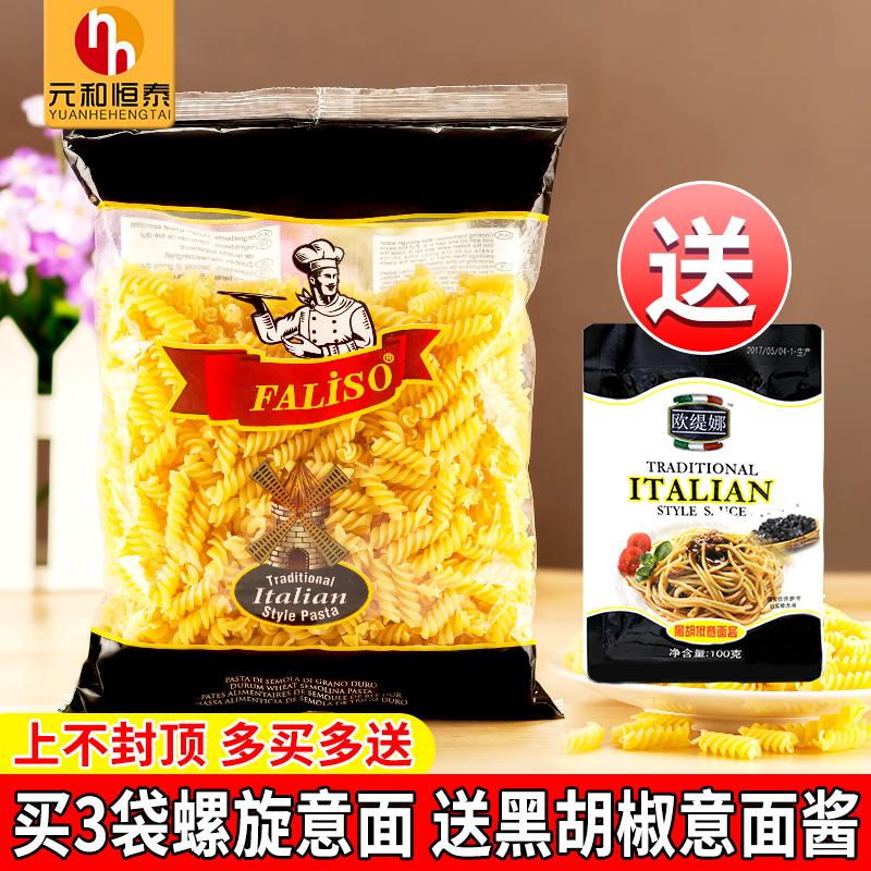 Купить 3 в подарок Соус импортировал макароны полосатый 500 г спиральной макаронной пасты макаронных пасты спагетти