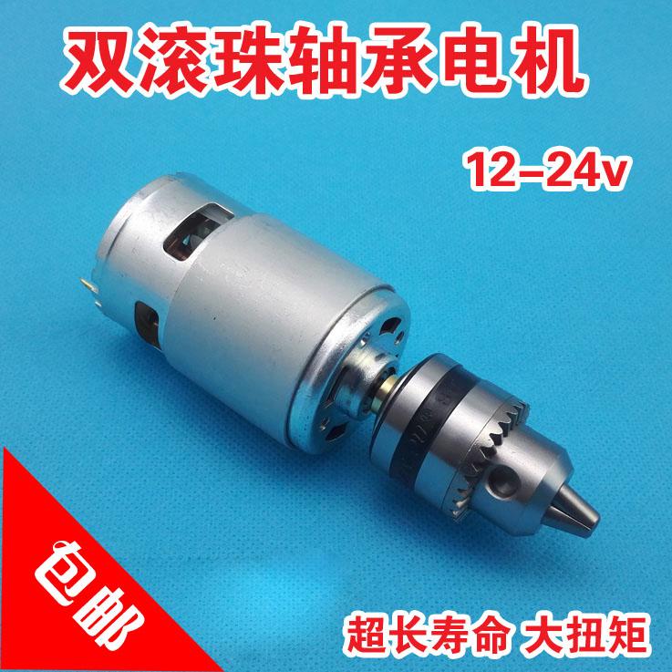 修剪775直流电机马达12v双轴承台钻手795电钻夹头连接杆24V工具