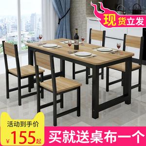 领5元券购买餐桌椅组合多功能食堂饭店简易商用餐桌长方形板式餐桌家用小户型